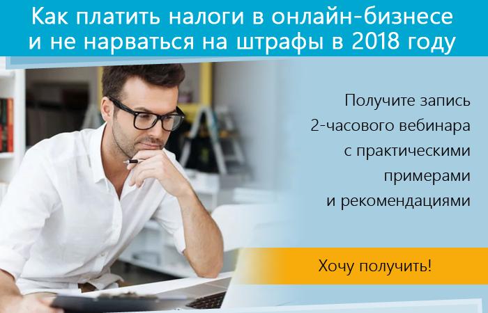 Как платить налоги в онлайн-бизнесе
