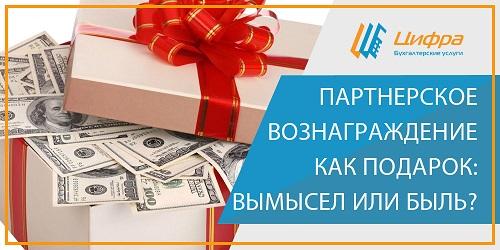 Партнерское вознаграждение как подарок: вымысел или быль?