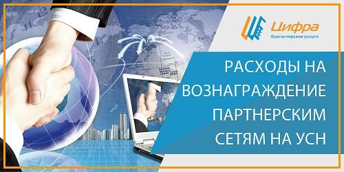 УСН: расходы на вознаграждение партнерским сетям