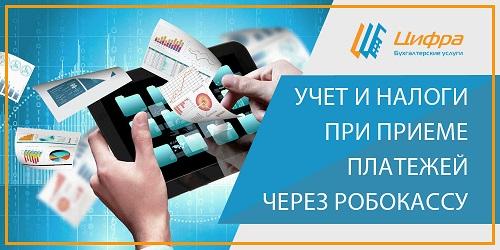Учет и налоги при приеме платежей через Робокассу