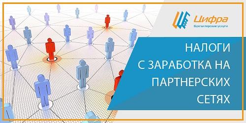 Как платить налоги с заработка на партнерских сетях
