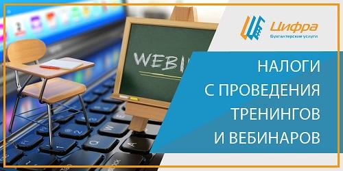 налоги с проведения тренингов и вебинаров