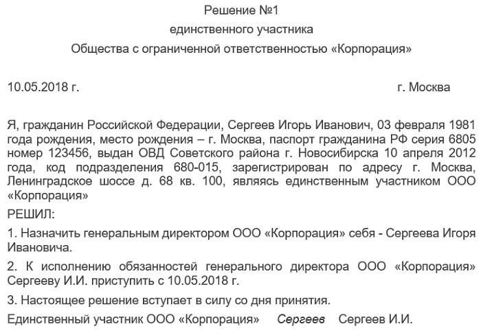 решение о назначении учредителя генеральным директором