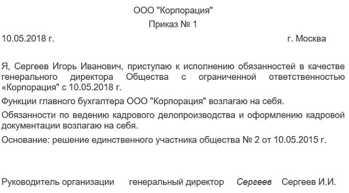 приказ о назначении учредителя генеральным директором