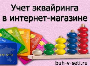 Эквайринг для интернет-магазинов учет