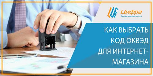 Как выбрать код ОКВЭД для интернет-магазина при регистрации
