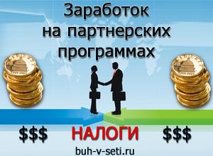 Заработок на партнерских программах налоги