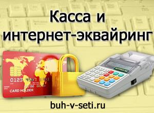 интернет-эквайринг ККМ
