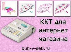 ККТ для интернет-магазина