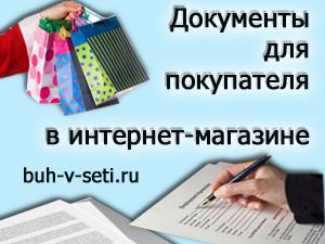Документы для покупателя в интернет-магазине