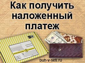 Как получить наложенный платеж
