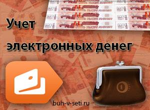 Учет электронных денег