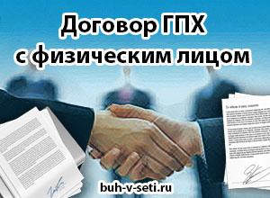 Договор ГПХ с физическим лицом – обязанности заказчика по налогам